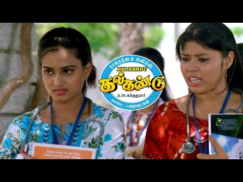 Vandhale maharasi serial season