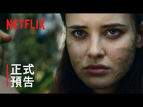 凱薩琳·蘭福德主演之《天命之咒》| 全新預告 | Netflix