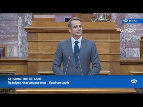 Κυρ. Μητσοτάκης: «Υλοποιούμε νωρίτερα όλες τις προεκλογικές μας δεσμεύσεις»