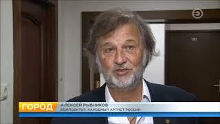На «Конкордии» впервые прозвучала современная музыка Алексея Рыбникова