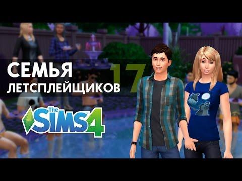 The Sims 4 - СЛ (17) | Страстный поцелуй!