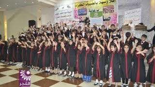 حفل تخريج الفوج الحادي والعشرون - روضة أحباب الله