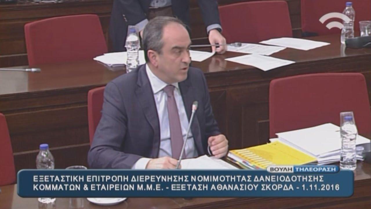 Ο Θανάσης Σκορδάς στην Εξεταστική της Βουλής για τα δάνεια σε κόμματα και ΜΜΕ