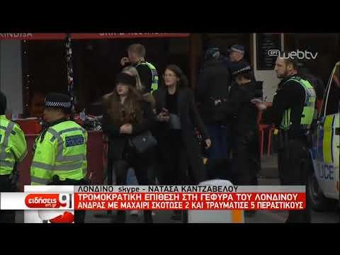 Επίθεση με μαχαίρι στη γέφυρα του Λονδίνου – Δύο νεκροί σύμφωνα με το BBC | 29/11/2019 | ΕΡΤ