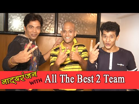 All The Best 2 Team in Natyaranjan | Promo | Superhit Marathi Natak