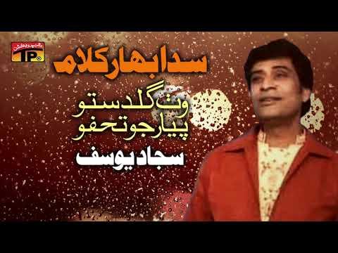 Video Vatt Gul Dastu - Sajjad Yousuf - Sindhi Old Songs download in MP3, 3GP, MP4, WEBM, AVI, FLV January 2017