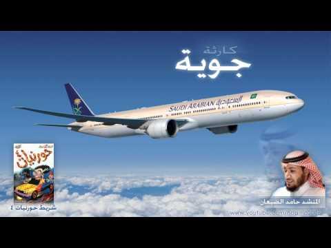 نشيد ركبنا على الإيرباص – حامد الضبعان