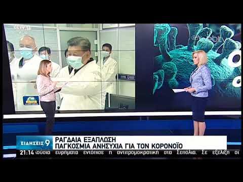 Κορονοϊός H ΕΡΤ στο στρατηγείο εκτάκτων αναγκών της ΕΕ- Έκτακτο συμβούλιο Υπ. Υγείας | 10/02/2020