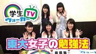 東京大学 東大女子の勉強法 2016