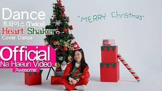 나하은 (Na Haeun) - 트와이스 (Twice) - 하트셰이커 (Heart Shaker) 댄스커버