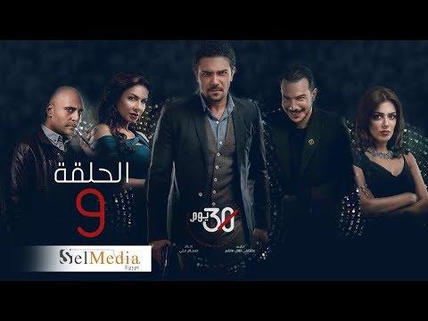 """مسلسل """"30 يوم"""" - الحلقة 9"""