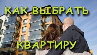 Как правильно выбрать квартиру для покупки//Инвестиции в новостройки