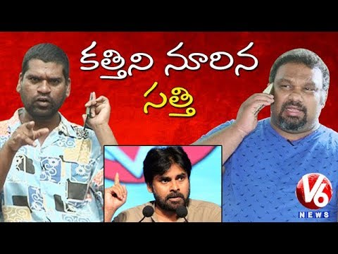 Bithiri Sathi Vs Kathi Mahesh | Kathi Comments On Pawan Kalyan | Teenmaar News | V6 News