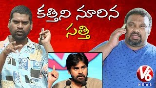 Video Bithiri Sathi Vs Kathi Mahesh | Kathi Comments On Pawan Kalyan | Teenmaar News | V6 News MP3, 3GP, MP4, WEBM, AVI, FLV Maret 2018