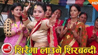 Shiraima Laune Sirbandi - Bhima Subedi / Lochan Bhattarai / Basanti Rai