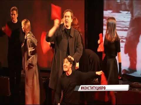 В театре Волкова показали спектакль про Конституцию Российской Федерации - DomaVideo.Ru