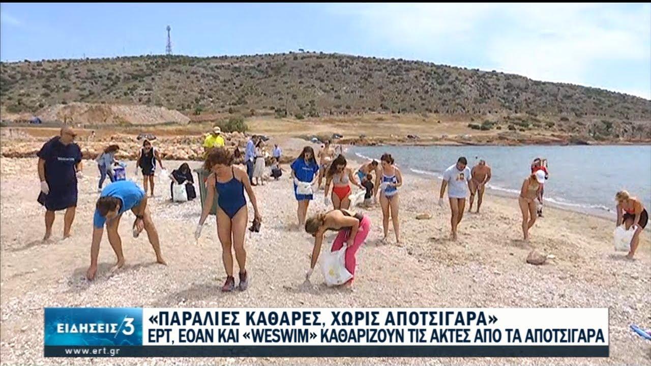 """ΣυμμΕΡΤέχουμε για """"Καθαρές Παραλίες, Χωρίς Αποτσίγαρα""""   31/05/2020   ΕΡΤ"""