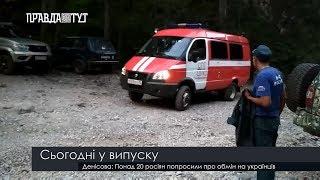 Випуск новин на ПравдаТут за 17.08.18 (20:30)