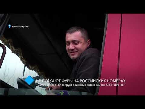"""""""Самооборона Одессы"""" блокирует фуры на российских номерах"""