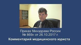 Приказ Минздрава России № 869н от 26 октября 2017 года