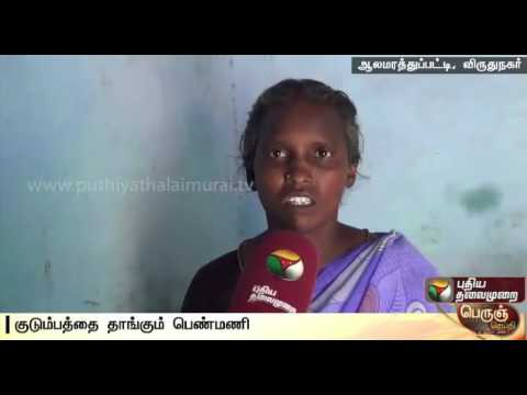 Story-of-a-family-that-lost-bread-winner-in-Sivakasi-cracker-unit-fire