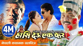 "Video New Nepali Movie 2016 Full Movie - ""HASI DEU EK PHERA"" 