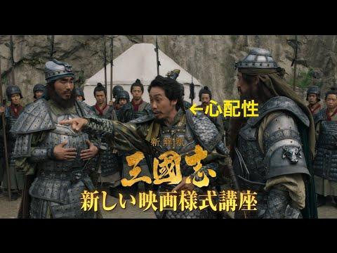 映画『新解釈・三國志』WEB予告 新しい映画様式編【12月11日(金)公開】