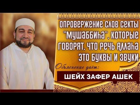 Опровержение слов секты мушаббиhа, которые говорят, что Речь Аллаhа это буквы и звуки