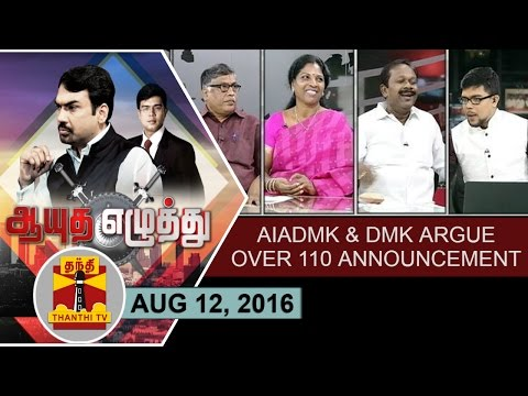 -12-08-2016-Ayutha-Ezhuthu-DMK-and-ADMK-argue-over-110-announcements-and-implementation