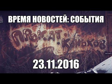 23.11.16 Время новостей. События (видео)