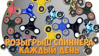 SСамая популярная игрушка в мире Что такое Fidget Spinner и как она устроена ... Fidget Spinner — это небольшой подшипник, к которому прикреплены детали из пластика или другого материала. Пользователь держит пальцами за внутреннюю, неподвижную, часть и раскручивает внешнюю.Спинеры , много спинеров,все на нашем канале, смотри,узнавай,выигрывай спинеры.Описание: в этом видео мы разыграем спиннер. Если хочешь получить спиннер бесплатно, то смотри это видео, тогда у тебя будет шанс выиграть спиннер!Subscribe, NEW VIDEO 2 times a week.https://www..com/channel/UCv-4klThZPlyRnzOxTs_Rjw?sub_confirmation=1