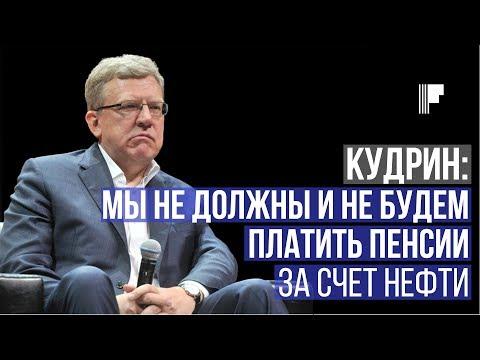 Кудрин: мы не должны и не будем платить пенсии за счет нефти - DomaVideo.Ru