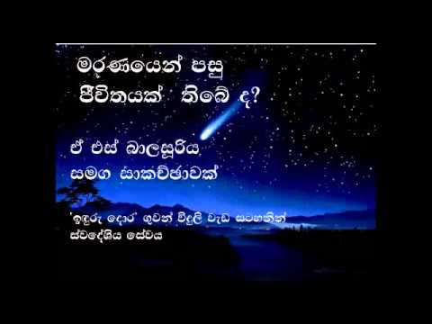 A.S.Balasooriya Is there life after death? Upanishads Teaching