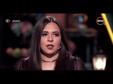 """إيمي سمير غانم تشتكي من كرسيها في """"تع اشرب شاي"""""""