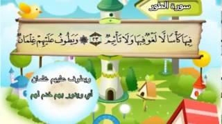 المصحف المعلم للشيخ القارىء محمد صديق المنشاوى سورة الطور كاملة جودة عالية