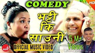 Bhattiki Sauni - Santosh KC / Radhika Hamal/Gyanu Magar