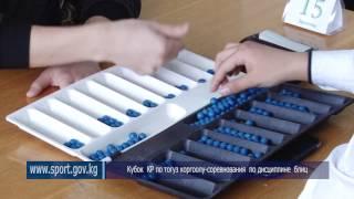 Кубок КР по тогуз коргоолу-соревнования по дисциплине блиц