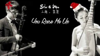 Download Lagu 【Pop Cover】You Raise Me Up - Erhu & Pipa Cover 二胡與琵琶 Mp3