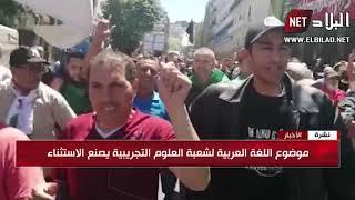 الحراك الشعبي يعي للغة العربية قيمتها .. و البوابة بكالوريا 2019