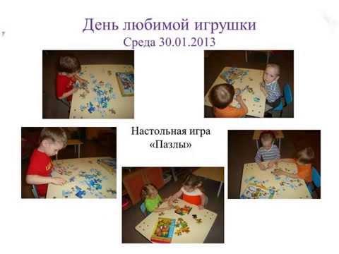 Игра и игрушки 1 группа