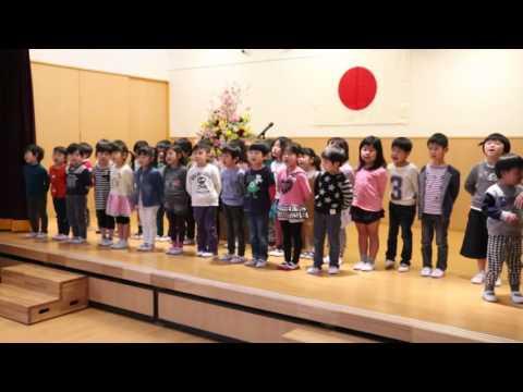 平成28年度 みなみ保育園 入園式 在園児 歌のプレゼント