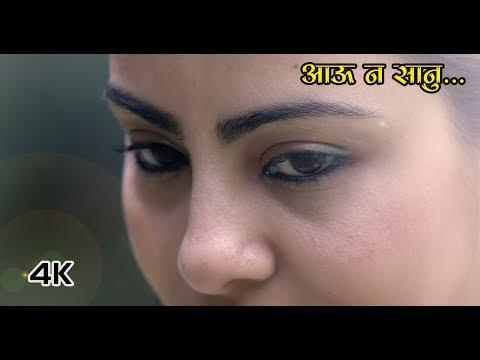 (CD Vijaya Adhikari New Gazal AAU NA SANU (4K) ft. Dinesh Karki & Sudha Sapkota | New Song 2018/2075 - Duration: 4 minutes, 41 seconds.)