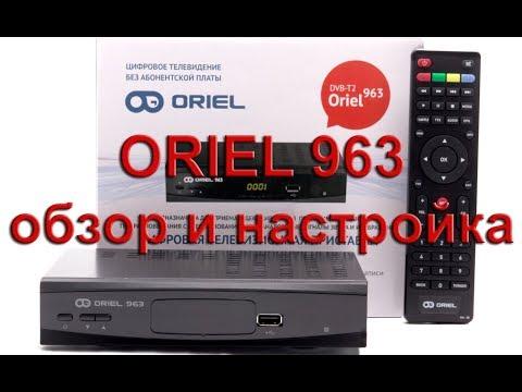 Оriеl 963 обзор и настройка - DomaVideo.Ru