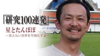 第7回ニコニコ学会β「研究100連発」[3]駒井 章治