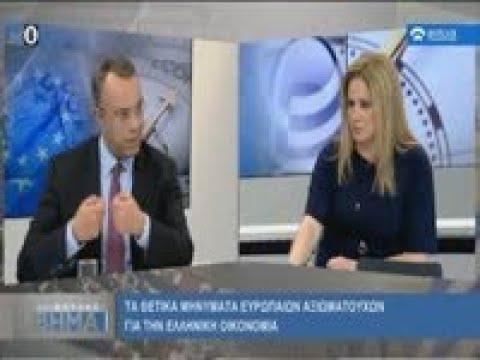 Βουλής Βήμα : Θετικά μηνύματα για την Ελληνική Οικονομία (13/02/2020)