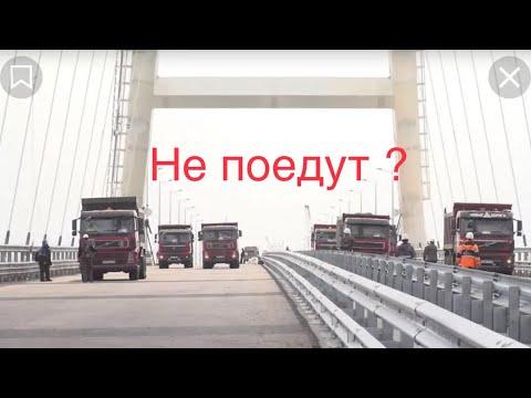 Крымский мост ГРУЗОВИКИ НЕ ПОЕДУТ Крушение надежд  - DomaVideo.Ru