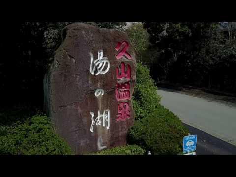 2017 福岡県 温泉 人気 久山温泉 夢家 露天風呂 口コ …