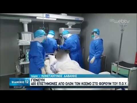 Συνεδριάζει ο ΠΟΥ στη Γενεύη-Χαρακτηρίζει πολύ σοβαρή απειλή τον «Covid-19» | 12/02/2020 | ΕΡΤ