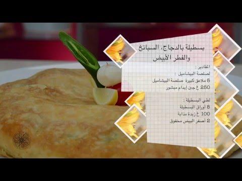 Pastilla au poulet, champignons et épinards