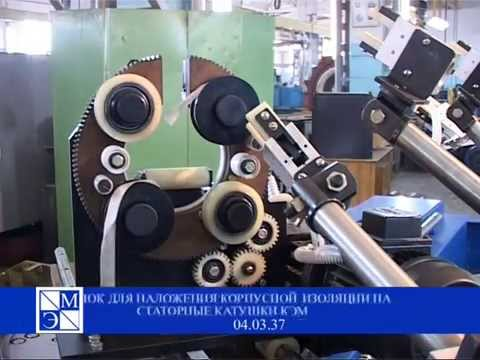 Станок лентоизолировочный / Machine to overlay body isolation on kem station coils